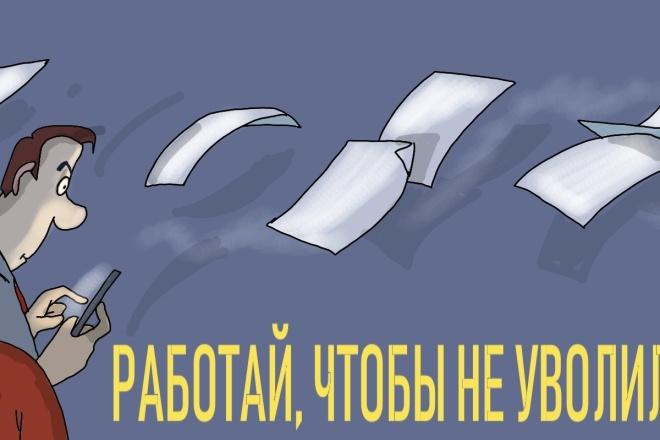 Одна иллюстрация к вашей рекламной или презентационной статье 3 - kwork.ru