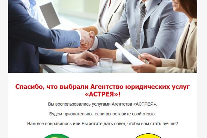 Сделаю адаптивную верстку HTML письма для e-mail рассылок 53 - kwork.ru
