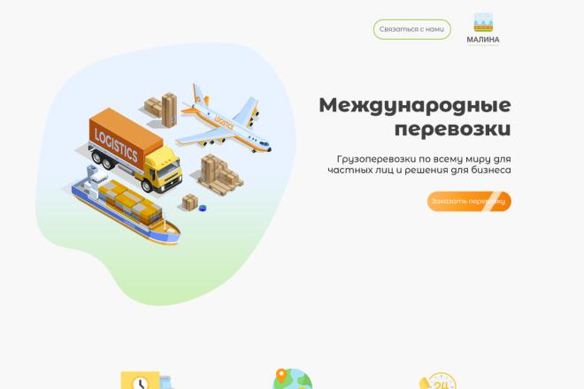Веб дизайн landing page, адаптив 10 - kwork.ru