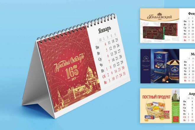 Дизайн календаря 10 - kwork.ru