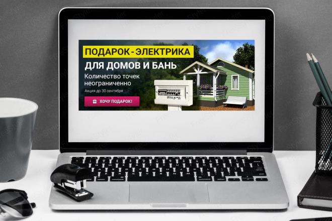 Баннер для сайта 63 - kwork.ru
