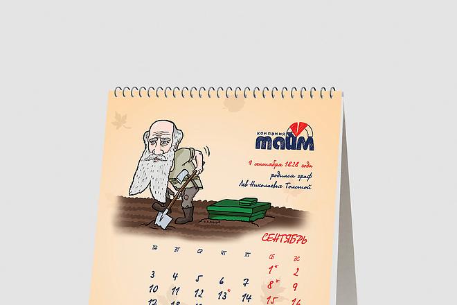 Нарисую для Вас иллюстрации в жанре карикатуры 152 - kwork.ru