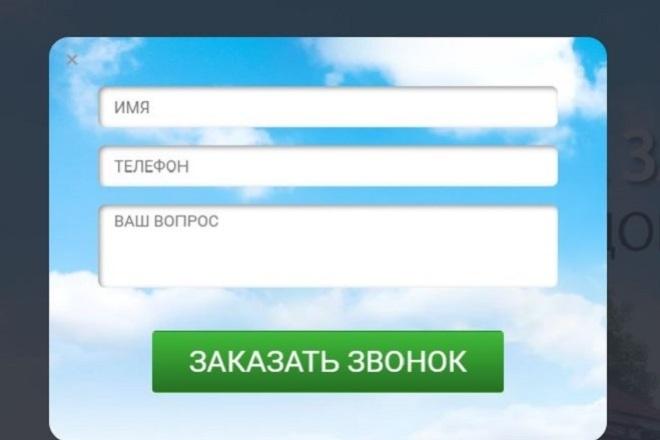 Доделаю html и сss код вашего сайта 4 - kwork.ru