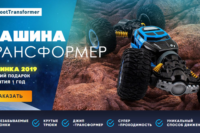 Копия товарного лендинга плюс Мельдоний 32 - kwork.ru