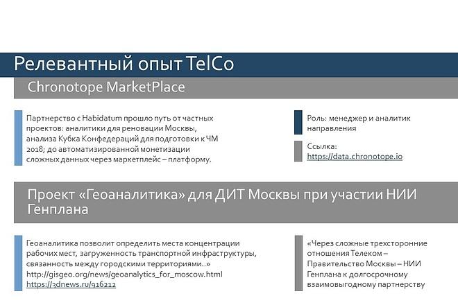 Исправлю дизайн презентации 25 - kwork.ru