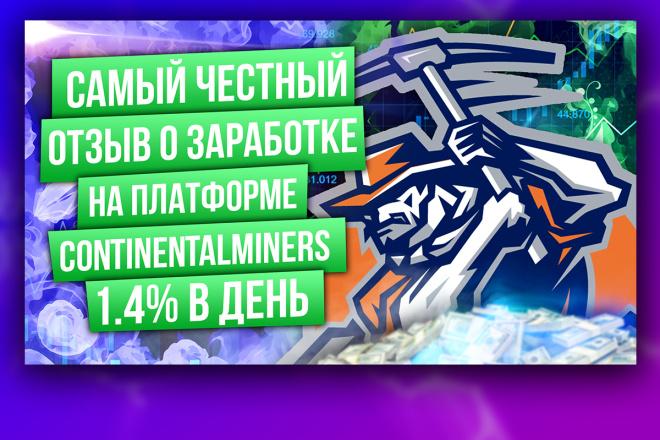 Креативные превью картинки для ваших видео в YouTube 6 - kwork.ru