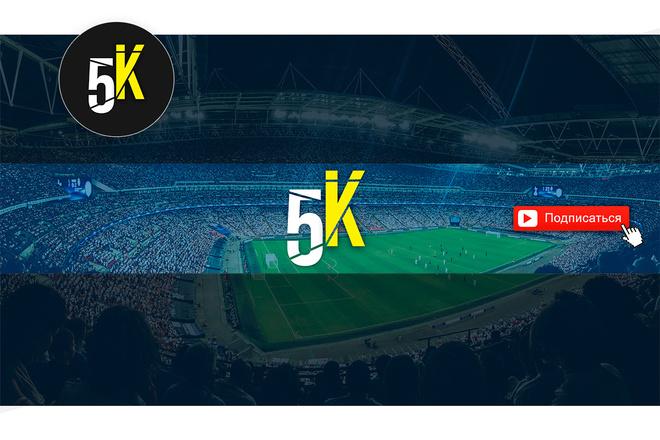 Оформление канала YouTube 33 - kwork.ru