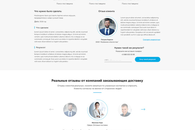 Дизайн любой страницы сайта + бонусы 71 - kwork.ru