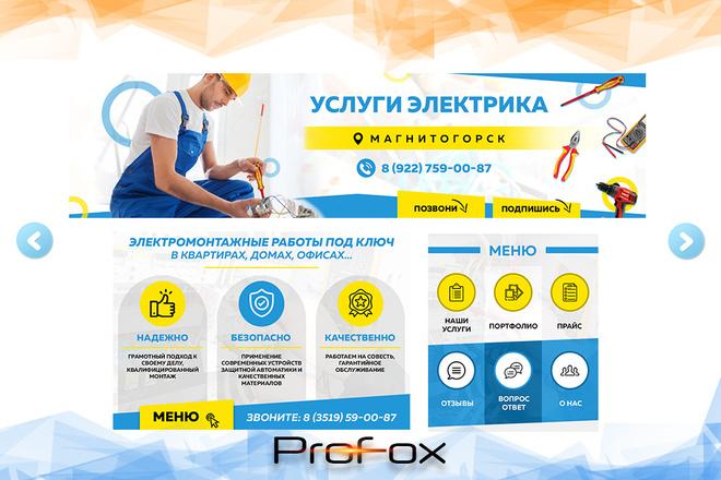 Оформление группы Вконтакте 56 - kwork.ru