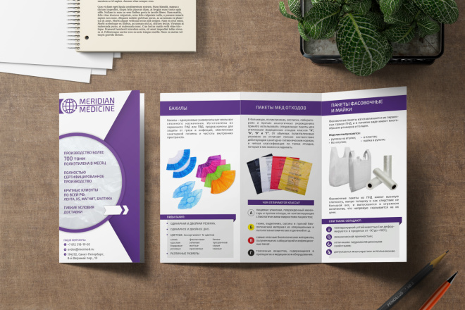Дизайн буклета 7 - kwork.ru