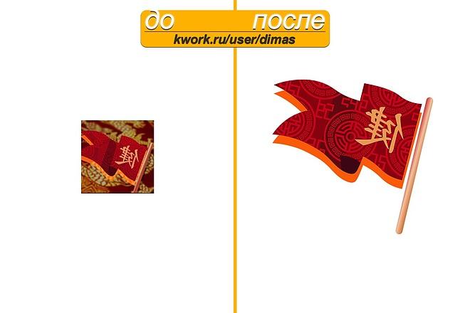 Перерисую Изображение в Вектор 2 - kwork.ru