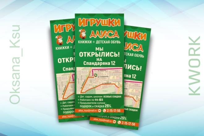 Создам качественный дизайн привлекающей листовки, флаера 6 - kwork.ru