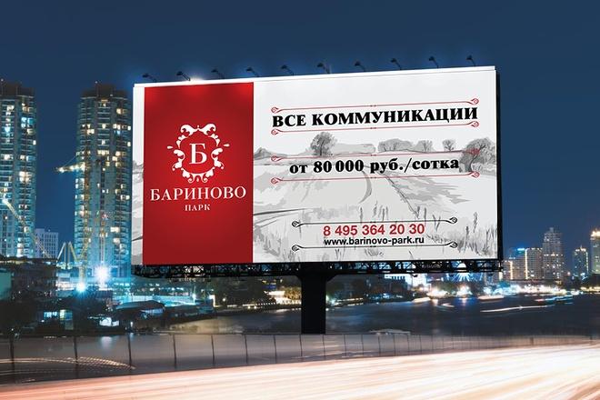 Профессиональный дизайн вашего билборда, штендера 5 - kwork.ru