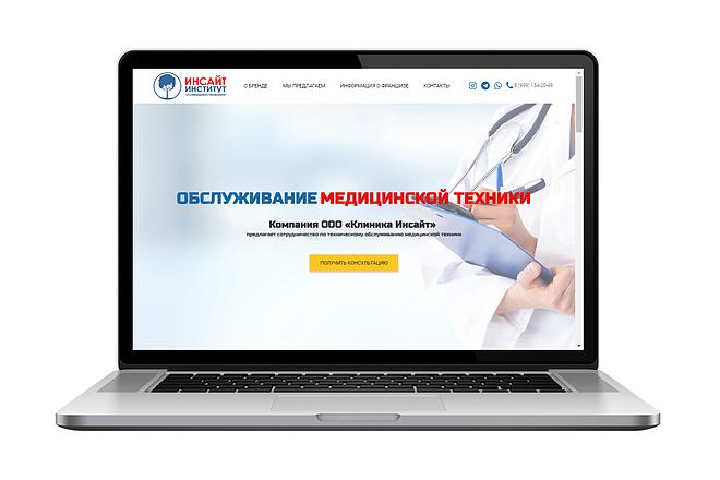 Продающий сайт - Лендинг под ключ, для любых целей 47 - kwork.ru