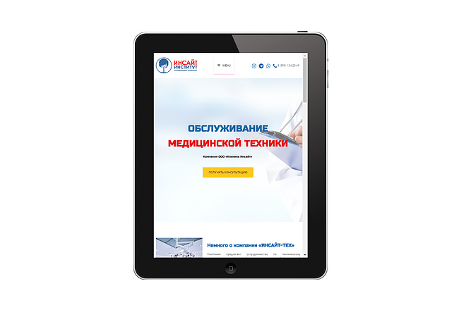Продающий сайт - Лендинг под ключ, для любых целей 46 - kwork.ru
