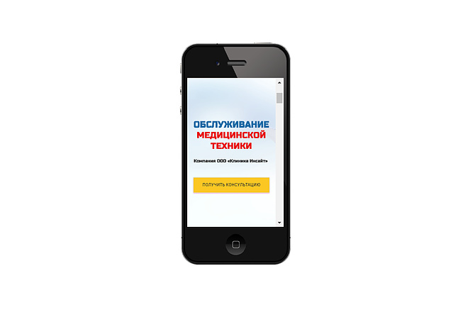 Продающий сайт - Лендинг под ключ, для любых целей 45 - kwork.ru