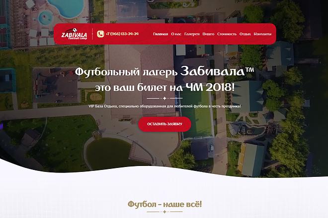 Продающий сайт - Лендинг под ключ, для любых целей 63 - kwork.ru
