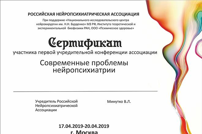 Дизайн - макет быстро и качественно 49 - kwork.ru