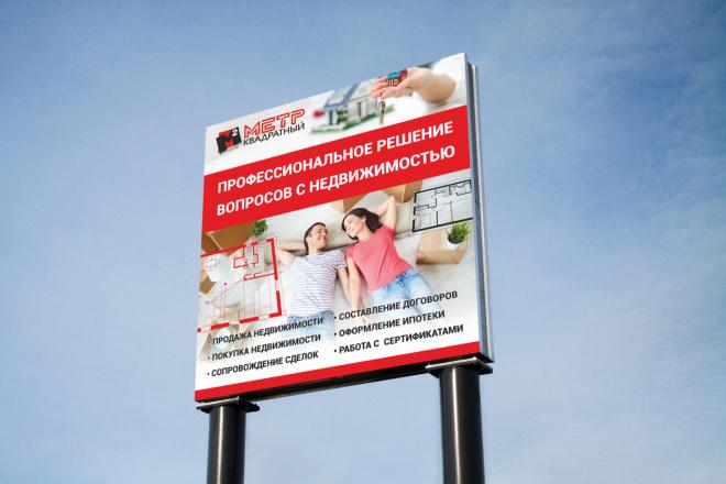 Дизайн для наружной рекламы 56 - kwork.ru
