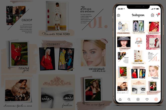Оформление инстаграм. Дизайн 15 шаблонов постов и 3 сторис 4 - kwork.ru
