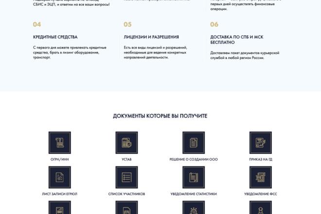 Сверстаю сайт по любому макету 18 - kwork.ru