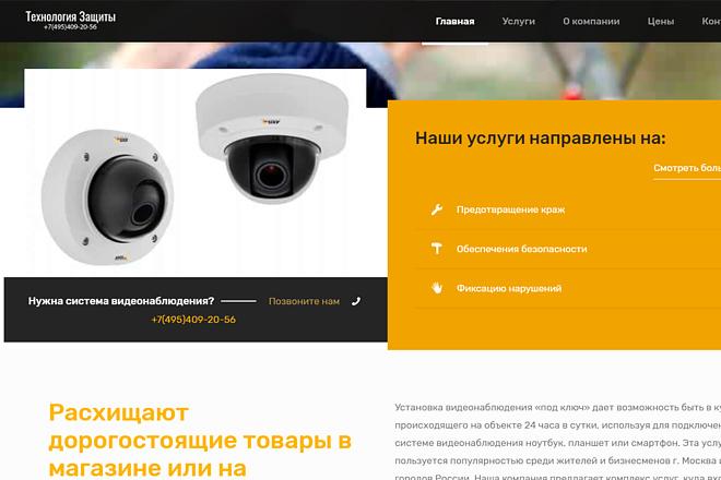 Создание отличного сайта на WordPress 33 - kwork.ru