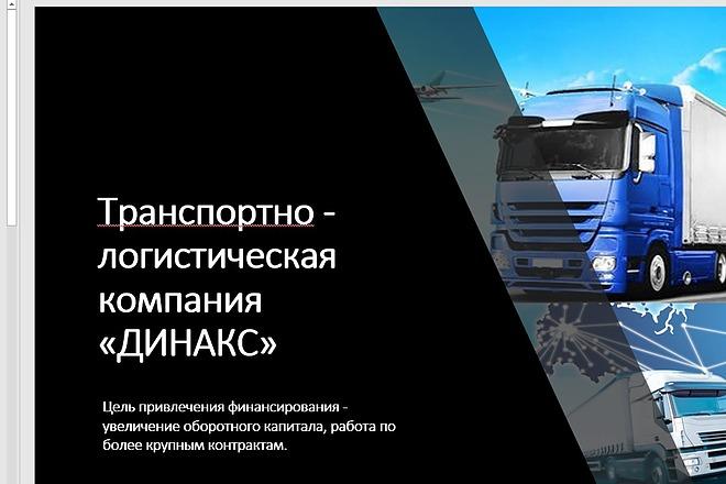 Стильный дизайн презентации 420 - kwork.ru
