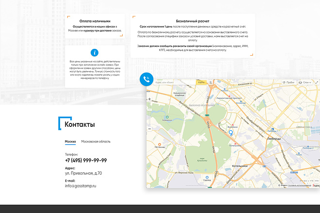 Продающий Landing Page под ключ 2 - kwork.ru