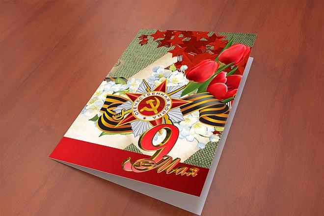 Сделаю открытку 129 - kwork.ru