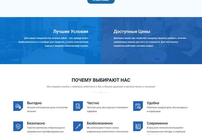 Сделаю продающий Лендинг для Вашего бизнеса 74 - kwork.ru