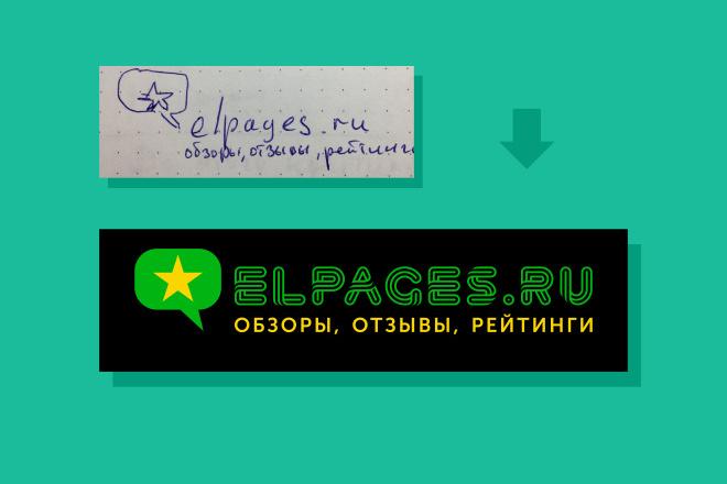 Преобразую в вектор растровое изображение любой сложности 19 - kwork.ru