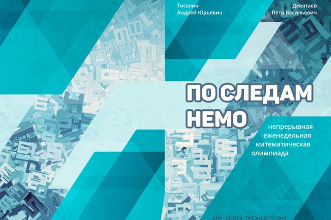 Создам обложку на книгу 13 - kwork.ru