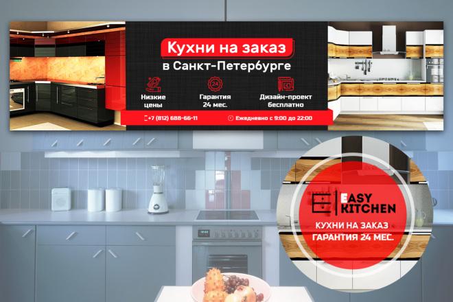 Обложка для группы вконтакте. Дизайн миниатюры в подарок 2 - kwork.ru
