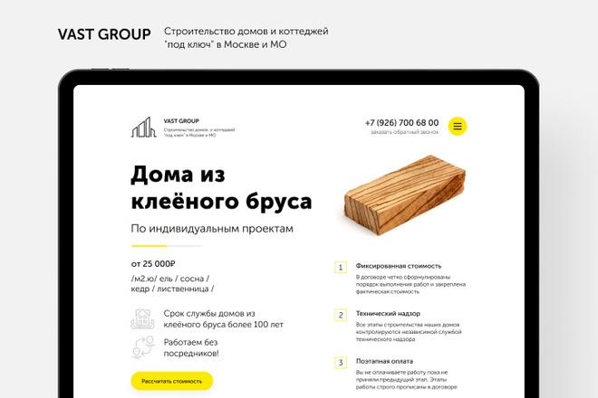Создание Landing Page, одностраничный сайт под ключ на Tilda 23 - kwork.ru