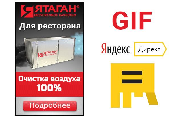 Сделаю 2 качественных gif баннера 28 - kwork.ru