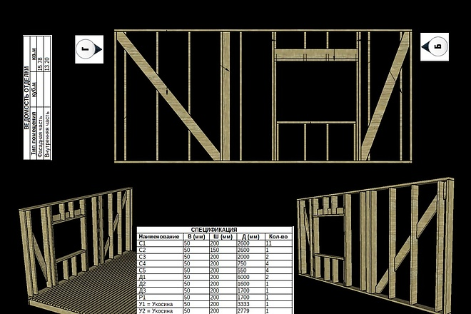 Сделаю 3D проект каркасного дома 2 - kwork.ru
