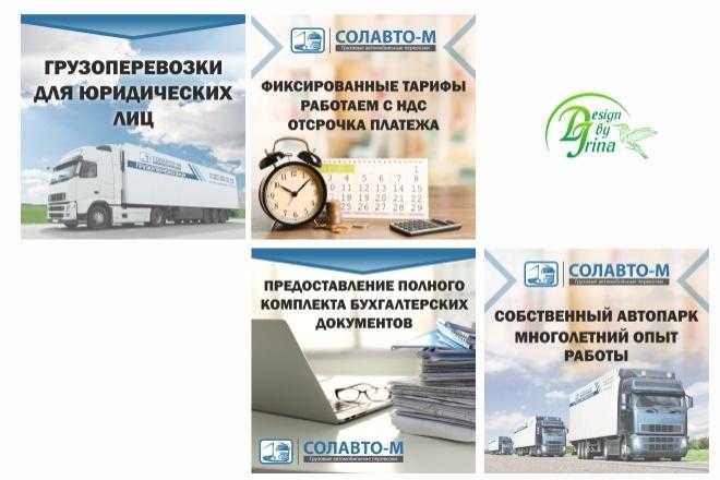 Рекламный баннер 44 - kwork.ru