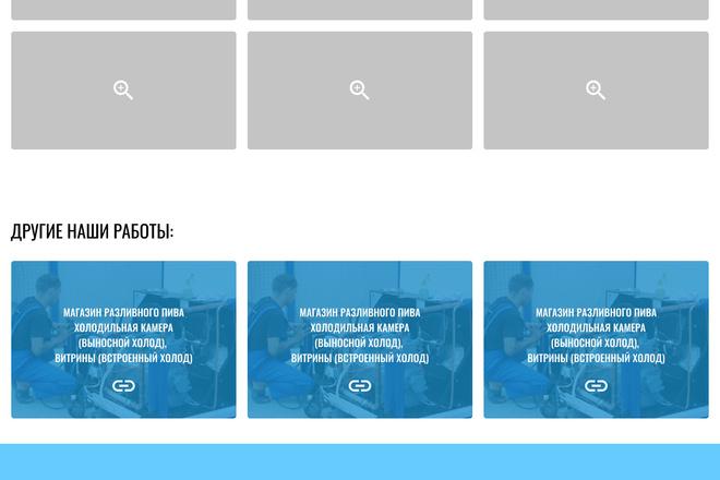 Уникальный дизайн сайта для вас. Интернет магазины и другие сайты 166 - kwork.ru