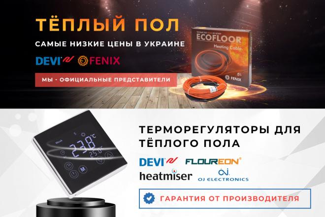 Сделаю яркие баннеры 7 - kwork.ru