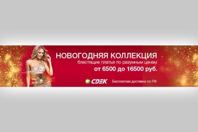 Баннер на сайт 67 - kwork.ru
