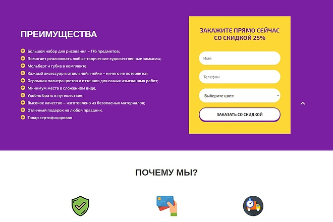 Landing Page с 0 + дизайн 78 - kwork.ru