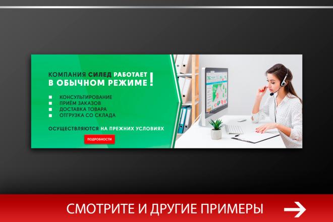 Баннер, который продаст. Креатив для соцсетей и сайтов. Идеи + 50 - kwork.ru