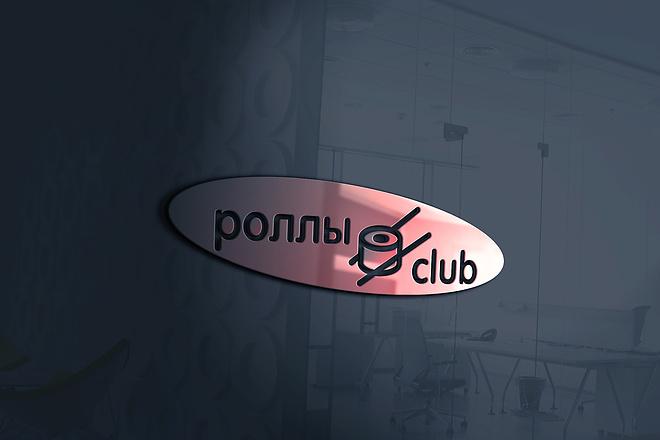 Логотип новый, креатив готовый 105 - kwork.ru
