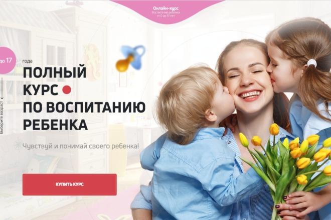 Профессиональная Верстка сайтов по PSD-XD-Figma-Sketch макету 4 - kwork.ru