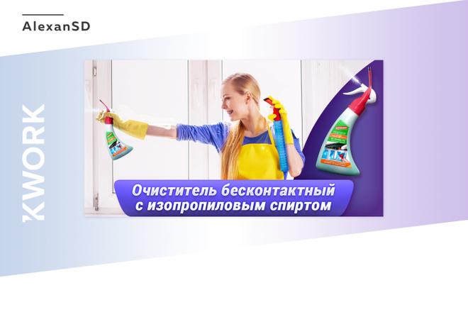 Создам 3 уникальных рекламных баннера 10 - kwork.ru
