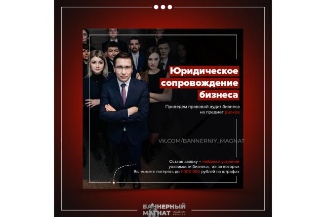 Создам цепляющий баннер для рекламы или сайта 9 - kwork.ru