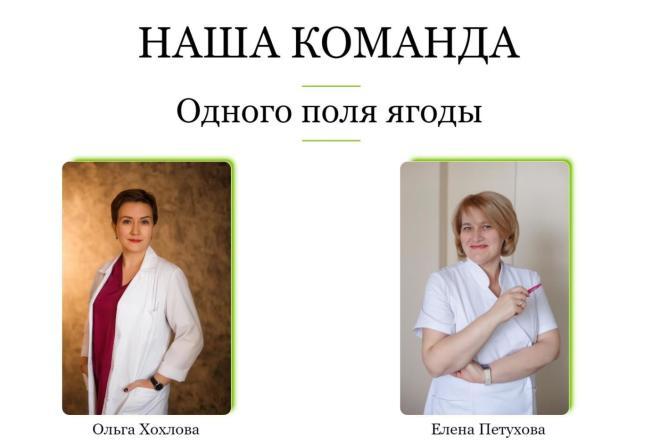 Создаю Лендинг на Тильде под ключ 18 - kwork.ru