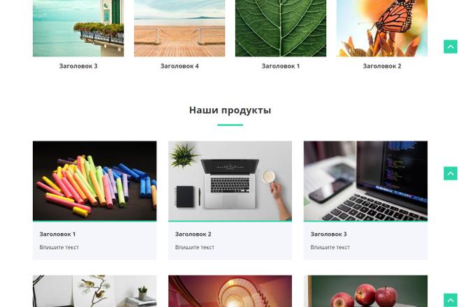 Установка CMS Wordpress на хостинг + настройка шаблона 1 - kwork.ru
