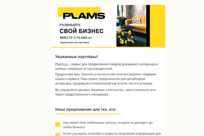 Создание и вёрстка HTML письма для рассылки 100 - kwork.ru