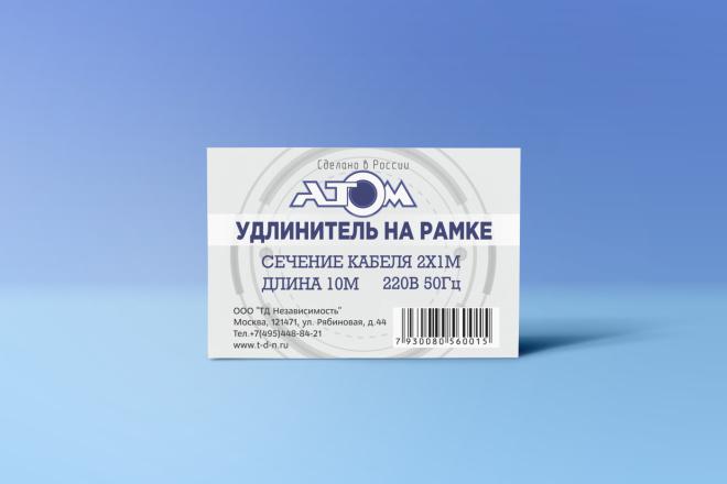 Сделаю дизайн этикетки 118 - kwork.ru